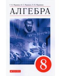 Алгебра. 8 класс. Учебник. Вертикаль. ФГОС