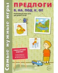 Предлоги: в, на, под, к, от. Развивающая игра-лото для детей 5-8 лет. Учебно-игровой комплект: 5 схем предлогов, 5 листов для лото, 40 цветных карточек