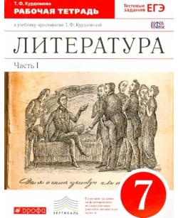 Литература. 7