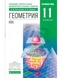 Математика. Алгебра и начала математического анализа, геометрия. Геометрия. 11 класс. Углубленный уровень. Учебник + задачник. Вертикаль. ФГОС (количество томов: 2)