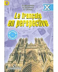 Французский язык. Французский в перспективе. 10 класс. Учебник. ФГОС