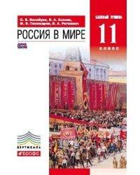 Россия в мире. 11 класс. Учебник. Базовый уровень. Вертикаль. ФГОС