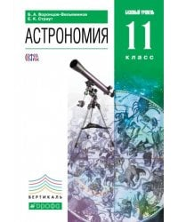 Астрономия. 11 класс. Учебник. Вертикаль. ФГОС