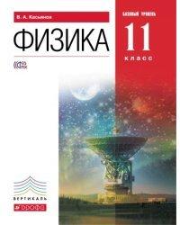 Физика. 11 класс. Учебник. Базовый уровень. Вертикаль. ФГОС