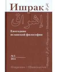 Ишрак. Ежегодник исламской философии. № 5