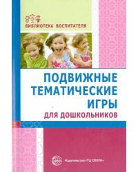 Подвижные тематические игры для дошкольников. Методическое пособие