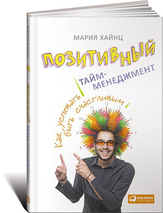 Позитивный тайм-менеджмент. Как успевать быть счастливым