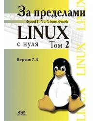 """За пределами """"Linux с нуля"""". Версия 7.4. Руководство. Том 2"""