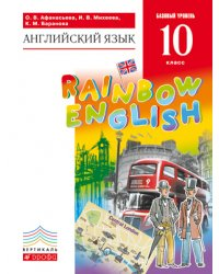 "Английский язык.""Rainbow English"". 10 класс. Учебник. Вертикаль. ФГОС"