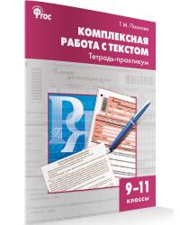 Комплексная работа с текстом. 9-11 классы. Тетрадь-практикум. ФГОС