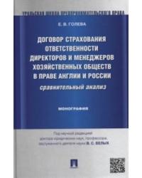 Договор страхования ответственности директоров и менеджеров хозяйственных обществ в праве Англии и России. Монография