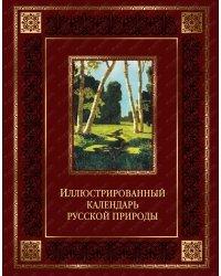 Иллюстрированный календарь русской природы (кожа)