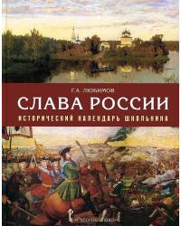 Слава России. Исторический календарь школьника