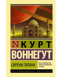 Сирены Титана / Воннегут К.