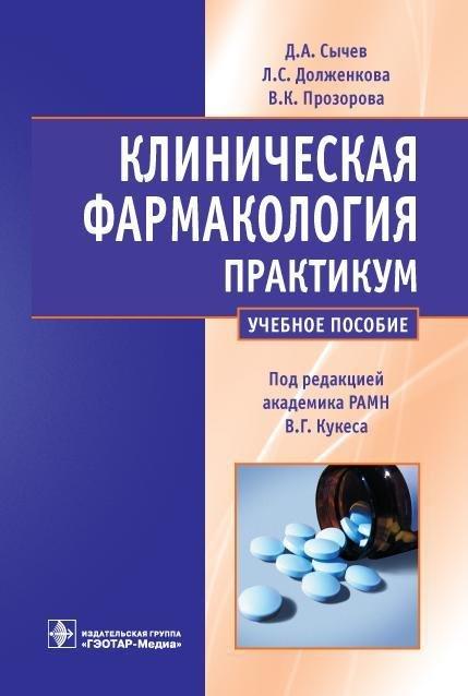 Клиническая фармакология. Практикум
