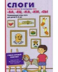 Слоги ба, ец, ка, ки, сы. Развивающая игра-лото для детей 5-8 лет