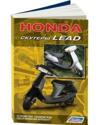 Honda. Скутеры Lead. Устройство, техническое обслуживание и ремонт