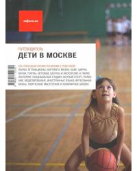 Дети в Москве. Выпуск 12