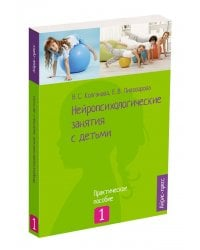 Нейропсихологические занятия с детьми. Часть 1