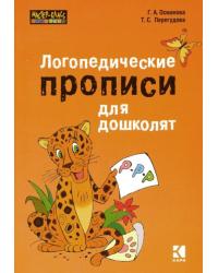 Логопедические прописи для дошколят. Учебно-практическое пособие