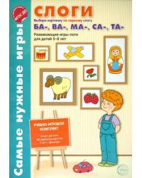 Слоги. Выбери картинку по первому слогу ба-, ва-, ма-, са-, та. Развивающие игры-лото для детей 5-8 лет