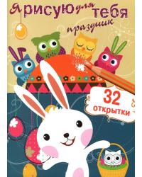 Я рисую для тебя Праздник. Выпуск 3 (32 открытки)