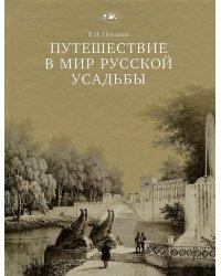 Путешествие в мир русской усадьбы