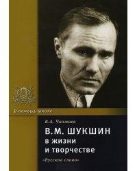 Шукшин В.М. в жизни и творчестве