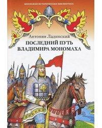 Последний путь Владимира Мономаха