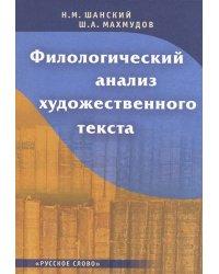 Филологический анализ художественного текста