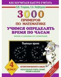 3000 примеров по математике. Учимся определять время по часам. Время и единицы его измерения. 4 класс