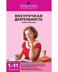 Внеурочная деятельность. Теория и практика. 1–11 классы. ФГОС