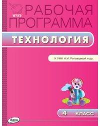 """Технология. 4 класс. Рабочая программа к УМК Н.И. Роговцевой """"Перспектива"""". ФГОС"""