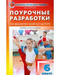 Поурочные разработки по физической культуре. 6 класс. Универсальное издание. ФГОС