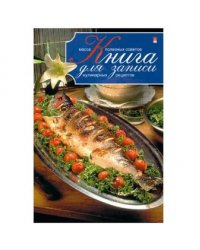 """Книга для записи кулинарных рецептов """"Рыба 2"""", А5, 256 страниц"""