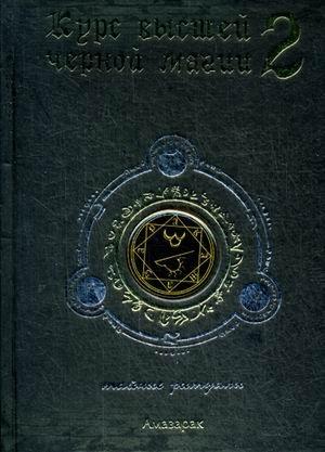 Курс высшей черной магии-2. Тайные ритуалы