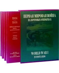 Первая мировая война на почтовых открытках (количество томов: 4)