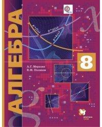 Алгебра. 8 класс. Углубленное изучение. ФГОС