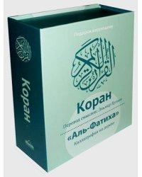 Коран. Комплект: книга и каллиграфия на дереве