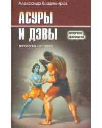 Асуры и Дэвы: типология человека