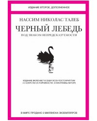 """Черный лебедь. Под знаком непредсказуемости. Включает эссе-постскриптум """"О секретах устойчивости"""" и афоризмы автора"""