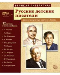 Великая литература. Русские детские писатели. 12 демонстрационных картинок с текстом