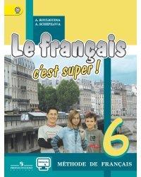 Французский язык. Твой друг французский язык. 6 класс. Учебник. С online поддержкой. ФГОС