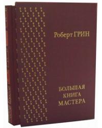 Большая книга мастера (золотой обрез)