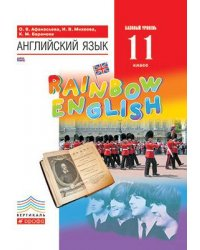 Английский язык. Rainbow English. 11 класс. Учебник. Вертикаль. ФГОС