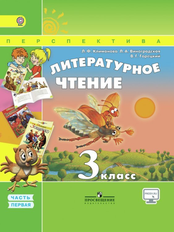 Литературное чтение. 3 класс. Учебник. В 2-х частях. Часть 1. С online поддержкой. ФГОС