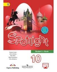 Английский язык. Английский в фокусе. Spotlight. 10 класс. Учебник. С online приложением. ФГОС