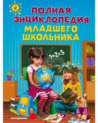 Полная энциклопедия младшего школьника