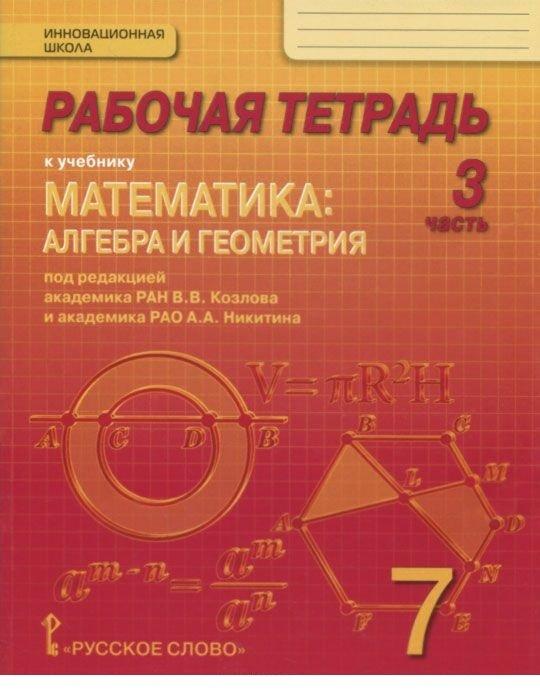 Математика. 7 класс. Рабочая тетрадь. В 4 частях. Часть 3. ФГОС