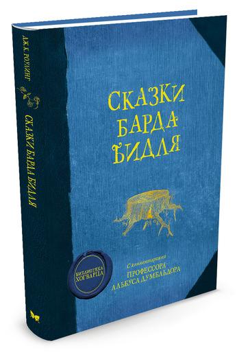 Сказки барда Бидля / Роулинг Дж.К.